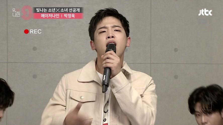 [단독선공개] 박정욱 | 메이저나인 | 30초 사전투표 영상