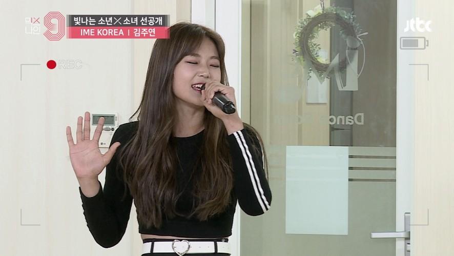 [단독선공개] 김주연 | IME KOREA | 30초 사전투표 영상