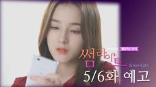 [웹뮤직드라마'썸라이트']-5/6화 예고