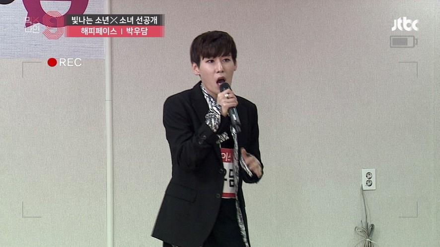 [단독선공개] 박우담 | 해피페이스 | 30초 사전투표 영상