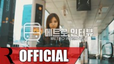[메트로인터뷰]사랑해 이 말 밖엔 으로 돌아온 신나라_XXinnara