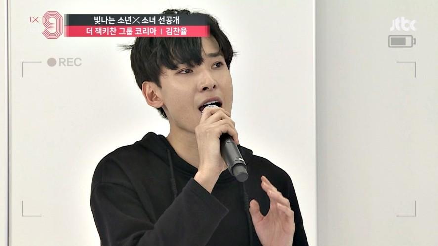 [단독선공개] 김찬율   더 잭키찬 그룹 코리아   30초 사전투표 영상