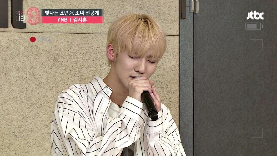[단독선공개] 김지훈 | YNB | 30초 사전투표 영상