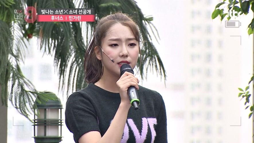 [단독선공개] 민가린 | 후너스 | 30초 사전투표 영상