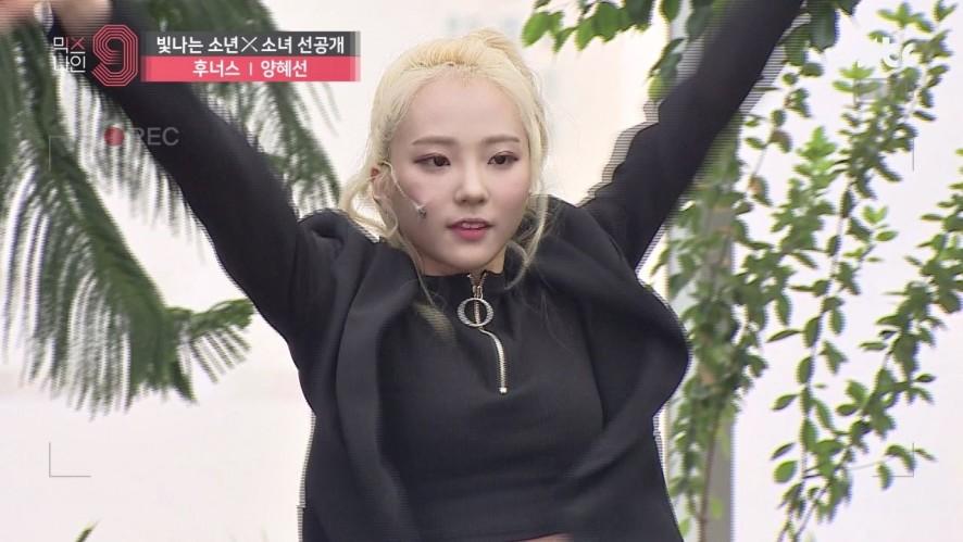 [단독선공개] 양혜선   후너스   30초 사전투표 영상