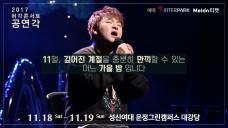 2017 허각 Huh Gak Concert [공연각] spot