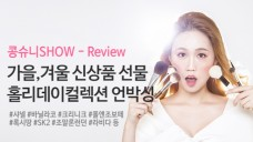 [Kongsueni 콩슈니] 홀리데이컬렉션 같이뜯어봐요! 신상하울 Holiday Cosmetic Limited Edition Haul