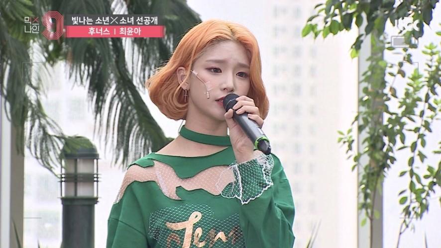 [단독선공개] 최윤아 | 후너스 | 30초 사전투표 영상