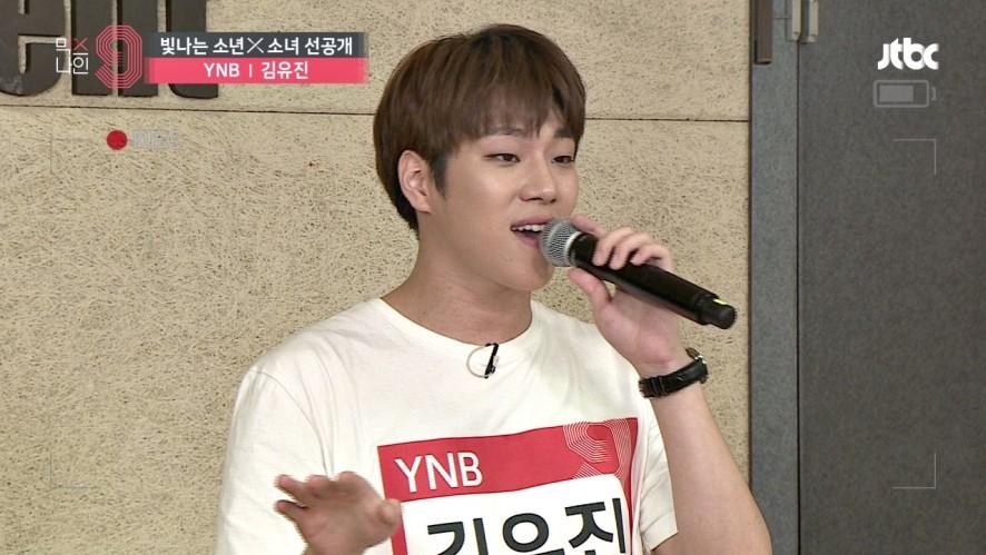 [단독선공개] 김유진 | YNB | 30초 사전투표 영상