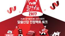 tvN 즐거움전 2017 - 알쓸신잡 진정팩트 토크 (하이라이트)