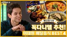 [배달미식회] 독다니엘, 다니엘 린데만이 추천하는 이태원 배달음식 BEST 4!
