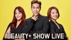 [엠마뷰티] 뷰티쁠 라이브 토크쇼! 뷰티 핫템을 사수하라! (BEAUTY+ SHOW LIVE) 1부