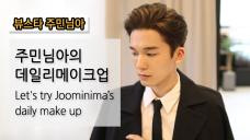 [주민님아_Joomin] 데일리메이크업 같이해봐요! Daily makeup