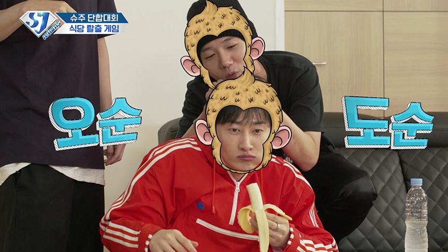 슈주 리턴즈 E52- 슈주 단합대회: 식당 탈출 게임2 (Super Junior's Sports Day: Escape the Restaurant Game Part 2)