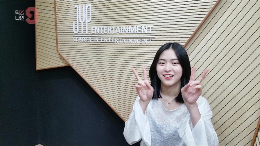 신류진 | JYP | 오디션 전 셀프캠