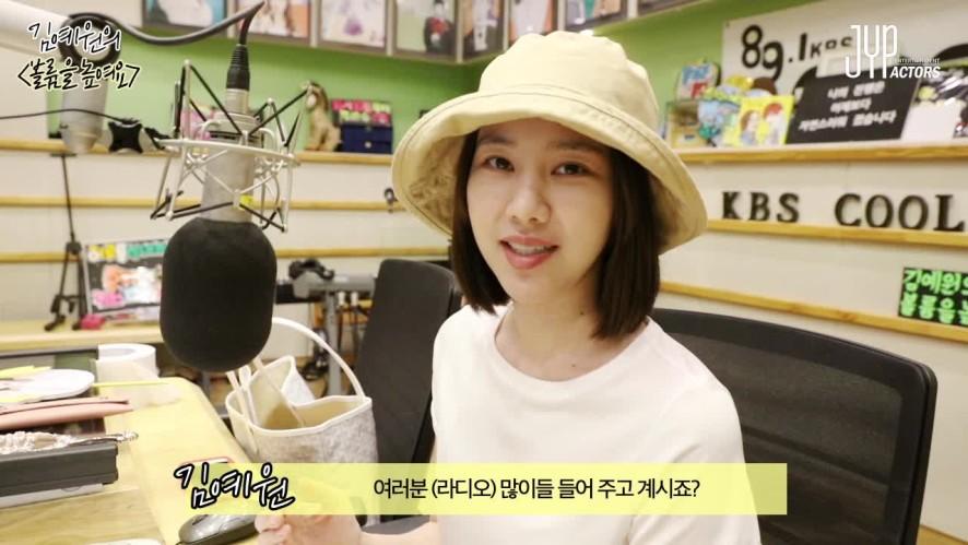 [김예원] '볼륨을 높여요' 김예원이 전하는 인사말 (DJ Kim Ye Won sends you a special message)