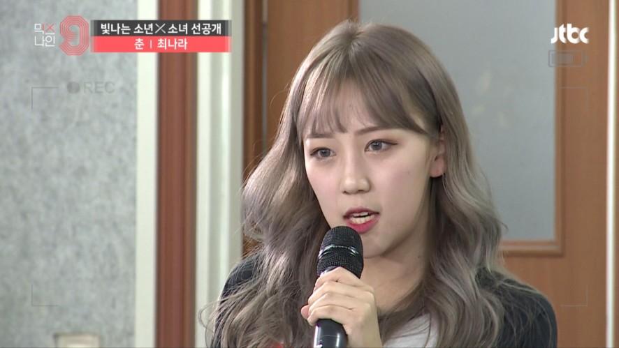 [단독선공개] 최나라 ㅣ 춘 ㅣ 30초 사전투표 영상
