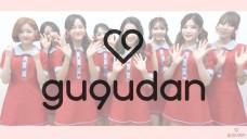구구단(gugudan) - 2018 수능시험 응원 메시지