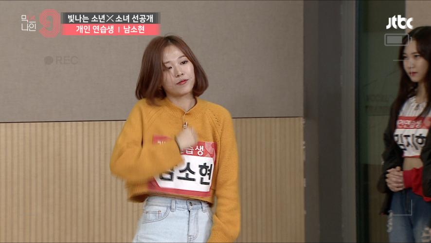 [단독선공개] 남소현 ㅣ 개인연습생 ㅣ 30초 사전투표 영상