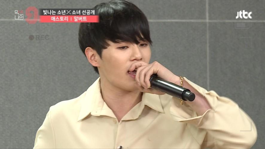 [단독선공개] 알버트ㅣ 애스토리 ㅣ 30초 사전투표 영상