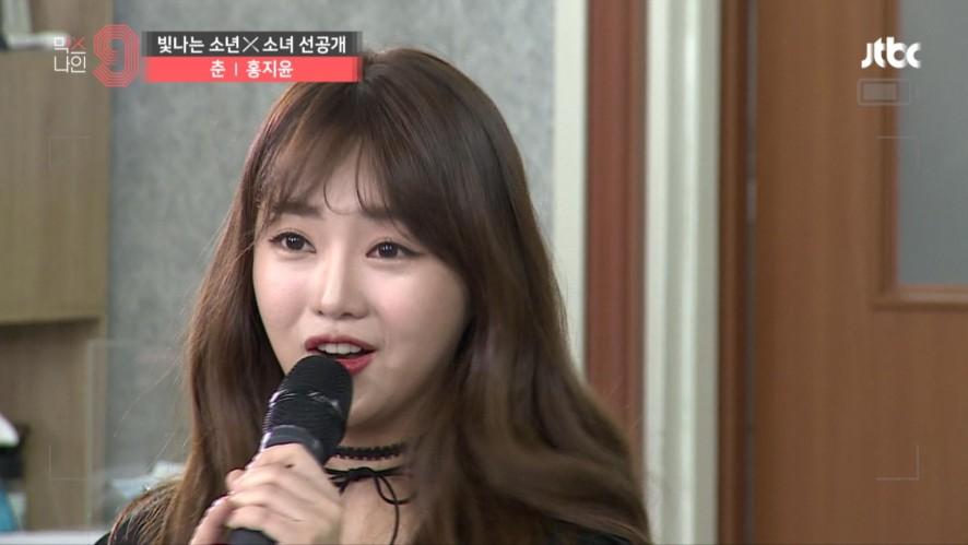 [단독선공개] 홍지윤 ㅣ 춘 ㅣ 30초 사전투표 영상