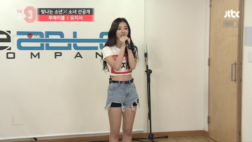 [단독선공개] 유지서 ㅣ 투에이블 ㅣ 30초 사전투표 영상