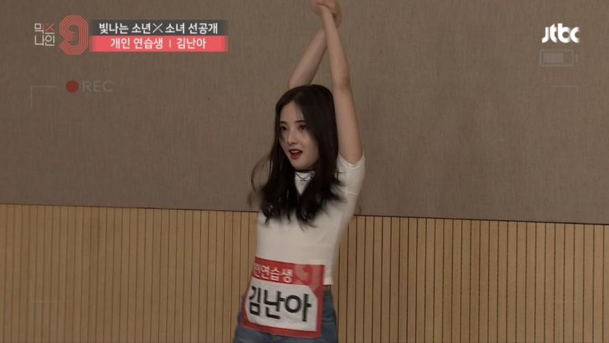 [단독선공개] 김난아 ㅣ 개인연습생 ㅣ 30초 사전투표 영상