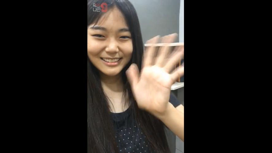 김주연   IME KOREA   오디션 전 셀프캠