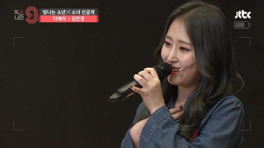 [단독선공개] 김민경 ㅣ 디케이 ㅣ 30초 사전투표 영상