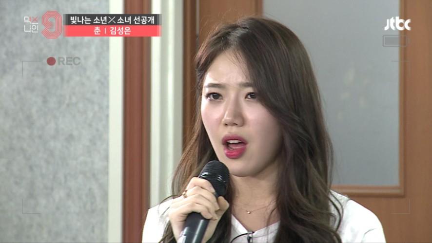 [단독선공개] 김성은 ㅣ 춘 ㅣ 30초 사전투표 영상