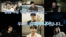 슈주 리턴즈 E60- 슈퍼주니어와 함께한 120일간의 여정 (120 Days Spent with Super Junior)