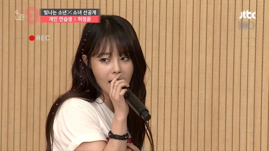 [단독선공개] 허정윤 ㅣ 개인연습생 ㅣ 30초 사전투표 영상