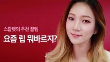 [Scarlett 스칼렛] 스칼렛의 립메이크업 추천템 My favorite lip makeup products