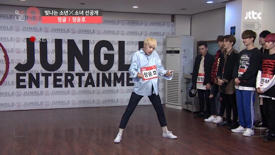 [단독선공개] 장윤호 ㅣ 정글 ㅣ 30초 사전투표 영상