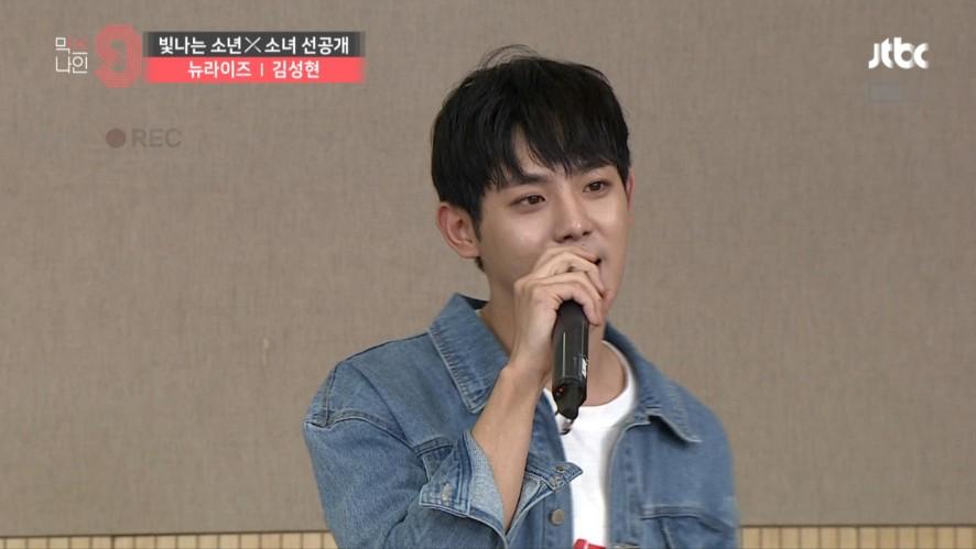 [단독선공개] 김성현 ㅣ 뉴라이즈 ㅣ 30초 사전투표 영상