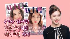 [KKOSISTER 꼬자매] 급 떠난 일본 여행! 일본 잡지 화보처럼 메이크업 하기 (Japan magazine look makeup)