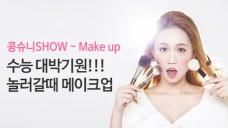 [Kongsueni 콩슈니] 수능대박기원! 초보자도 쉽게하는 놀러갈 때 메이크업 Easy Makeup