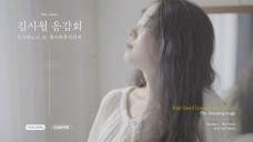[음감회 Pre-listening Stage] 김사월 X 포크라노스