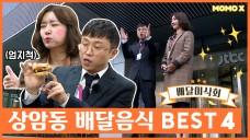 [배달미식회] 엄지척! 맛집 보장! 상암동 배달음식 BEST 4