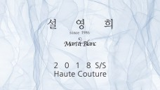 [StyLive] 2018 S/S Haute Couture_ 설영희