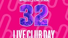 LIVE CLUB DAY 32 뮤지션리그 LIVE STAGE : 쏜애플, 블루파프리카