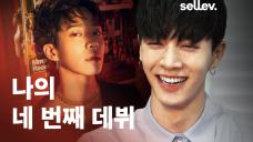 하이라이트 이기광 / 나의 네 번째 데뷔