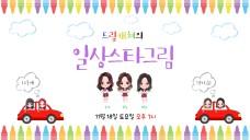 [드림캐쳐] 드림캐쳐의 일상스타그림 #1