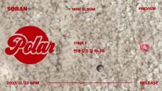 소란(SORAN) - MINI ALBUM 'Polar' Preview
