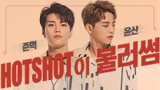 [StyLive]  BLOSSOM QUEENS & HOTSHOT(Yoon San,  Jun Hyeok) Special