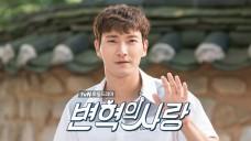[변혁의 사랑 Voice Only #1] 최시원X강소라 '이별 그리고 사랑의 시작'