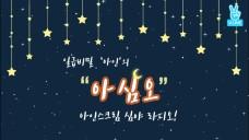 [일급비밀] 아인스크림 AIN'S CREAM #18: 아심오