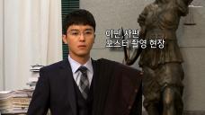 11월 22일 SBS '이판사판' 첫 방송! 판사가 된 연우진 미리 보기