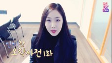 [CH+ mini replay] 신비한 오락사전 1화 SINB'S MAGICAL GAME BOX  EP 1