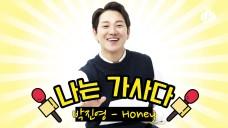 [나는 가사다] 정원영 <박진영- HONEY>